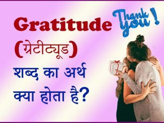 Gratitude Meaning