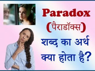 Paradox Meaning