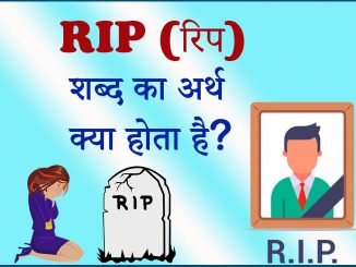 RIP Meaning